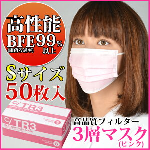 BFE99%以上。風邪や花粉症対策に。かわいいピンクのマスク50枚セット。TR3マスク(ピンク) Sサイ...