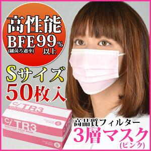 TR3マスク(ピンク) Sサイズ【94×160mm】1箱(50枚入)【マスク 花粉】《単品の代…