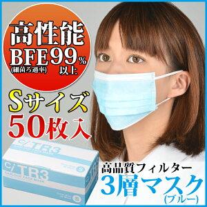 TR3マスク(ブルー) Sサイズ【94×160mm】1箱(50枚入) 【マスク 花粉】《単品の…