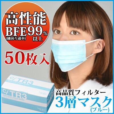 BFE99%以上。風邪や花粉症対策に。おしゃれなブルーのマスク50枚セットTR3マスク(ブルー) レギ...