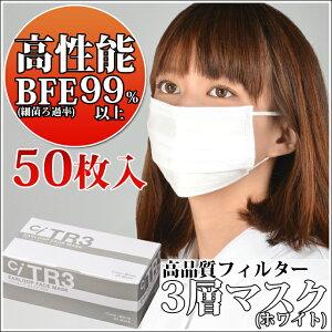 TR3マスク(ホワイト) レギュラーサイズ【94×175mm】1箱(50枚入) 【マスク 花粉…