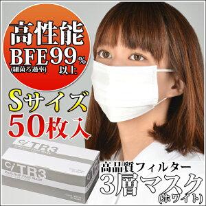 TR3マスク(ホワイト) Sサイズ【94×160mm】1箱(50枚入) 【マスク 花粉】《単品…