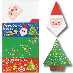 送料たったの378円!!3980円以上で送料無料!!クリスマス キャラクターおりがみ 20セット(サンタ...