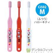 サンリオ アソート メディカル 歯ブラシ