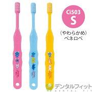 アソート ペネロペ メディカル 歯ブラシ