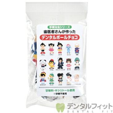 【送料無料】歯医者さんが作った手塚治虫ボールチョコ(1袋/300g:約90パック)