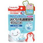 食べる虫歯予防チュチュベビーL8020菌入タブレットヨーグルト風味1袋(90粒入り)【HLS_DU】