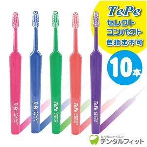 Tepe 歯ブラシ セレクトコンパクト /ソフト 10本入り
