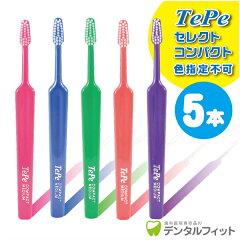 Tepe 歯ブラシ セレクトコンパクト/ミディアム 5本入り【26392】【05P07Feb1…