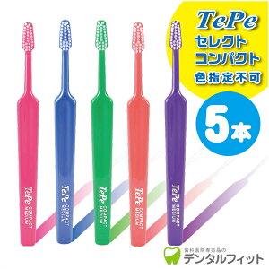【メール便で送料無料】Tepe 歯ブラシ セレクトコンパクト /ソフト 5本入り【17216】…