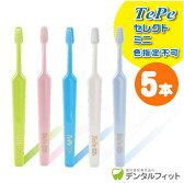 Tepe 歯ブラシ セレクトミニ/エクストラソフト 5本入り【26396】