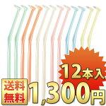 【送料無料】ラピスワンタフトブラシSやわらかめ12本入(6色アソート)LA-001