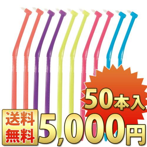 ラピス ワンタフトブラシ ビビット Mふつう 50本入(5色アソート) LA-001