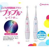【メール便で送料無料】《代引き注文不可》こども用電動 歯ブラシ プチブルレインボー S-202 ピンク