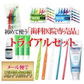 【メール便で送料無料】初めて使う歯科専売品トライアルセット ※代引き決済不可