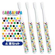バーバパパ メディカル 歯ブラシ