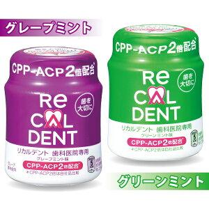 ★【歯科医院専用】リカルデン...