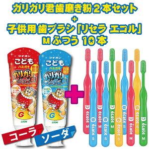 子供用 歯ブラシ「リセラ エコル」Mふつう10本とこどもハミガキガリガリ君2本(ソーダ、コーラ各1本)セット