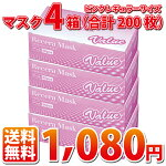 リセラバリューマスク(ピンク)Sサイズ【95×160mm】1箱(50枚入)【RCP】