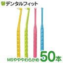 【送料無料】ペングリップワンタフトブラシ/MSやややわらかめ 50本【Ciメディカル 歯ブラシ】 その1