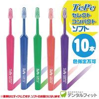 【送料無料】Tepe歯ブラシセレクトコンパクト/ソフト10本入り【RCP】【HLS_DU】