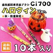 ハロウィン ラウンド メディカル 歯ブラシ かぼちゃ カボチャ ジャック・オ・ランタン ジャコランタン ジャックオーランタン ウィーン パーティー