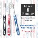 【メール便で送料無料】Lover8(ラバーエイト) 歯ブラシ レギュラ...