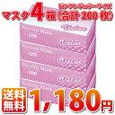 【送料無料】リセラバリューマスク(ピンク) レギュラーサイズ【95×175mm】4箱(合計200枚入...