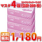 【送料無料】リセラバリューマスク(ピンク) レギュラーサイズ【95×175mm】4箱(合計200枚入)【マスク 花粉】