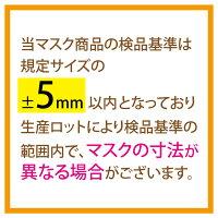 TR3コンフォートマスク(ピンク)レギュラーサイズ【94×175mm】1箱(50枚入)【マスク花粉】※メール便発送はできません