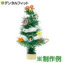 クリスマスツリー作り【ポイント消費】