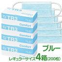 【送料無料】TR3コンフォートマスク お好きな色・サイズ 4箱セット(1箱50枚入×4箱 合計200枚)【マスク 花粉】 3