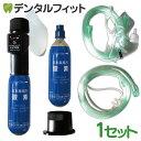 【11%OFFクーポン&エントリー買い回りP5倍(5/1限定)】携帯用酸素吸入器(活気ゲンOQ)