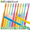 【送料無料】 オーラルケア ペンフィット(PENFIT)歯ブラシ 12本入/ハブラシ/歯ブラシ 歯科専売品