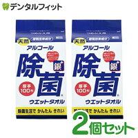 アルコール除菌ウェットタオル詰替用1パック(100枚入)