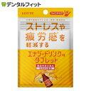 ロッテ マイニチケア ストレスや疲労感を軽減する エナジードリンク味タブレット 19g