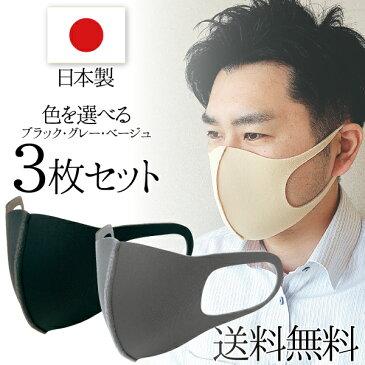 《あす楽》ウレタンマスク 日本製 洗える【メール便選択で送料無料】 色が選べるバイオライナー マスク3枚セット(ブラック/グレー/ベージュ)抗菌・防臭※数量限定品のため交換・返品不可となります。(メール便4点まで)