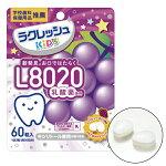 L8020乳酸菌ラクレッシュキッズタブレットシュワシュワぶどう1袋(60粒入)