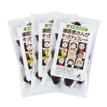 歯医者さんが作ったチョコレート 袋タイプ 60g 3個セット ☆3980円以上で送料無料