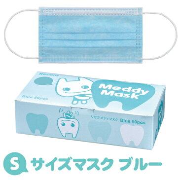 リセラ メディマスク(ブルー) Sサイズ【95×160mm】1箱(50枚入)【マスク 花粉】※メール便発送はできません
