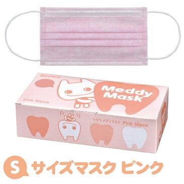 リセラ メディマスク(ピンク) Sサイズ【95×160mm】1箱(50枚入)【マスク 花粉】 ※メール便発送はできません