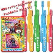 歯ブラシ ウォッチ コレクション メディカル