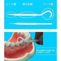 歯間フック&ピック歯間クリーナー1袋(20本入)
