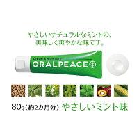 選べるORALPEACE(オーラルピース)クリーン&モイスチュアD/オレンジD各1本(80g)日本製低刺激の口腔ケア健康ジェル