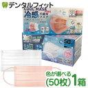 選べるカラー 冷感 不織布マスク ふつうサイズ 1箱(50枚
