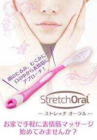 【メール便で送料無料】StretchOral(ストレッチオーラル)フェイス