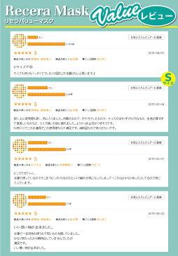 リセラバリューマスク(ピンク) Sサイズ【95×160mm】1箱(50枚入)【マスク 花粉】 ※メール便発送はできません