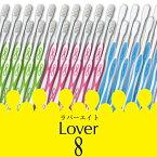 【メール便で送料無料】Lover8(ラバーエイト) 歯ブラシ スリムタイプ オールテーパー毛 Mふつう 30本入《発送は10/24以降になる場合がございます》【...