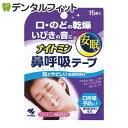 ナイトミン鼻呼吸テープ(15枚)1箱 鼻呼吸口止めテープ