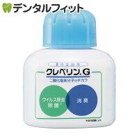 クレベリンG[大幸薬品](150g)【置くだけで気軽に衛生・消臭】